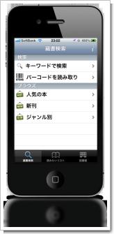 iphoneapp_toshokanbiyori_search_top1[1].png